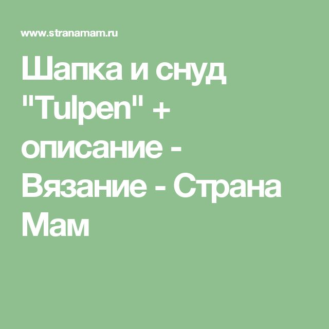 """Шапка и снуд """"Tulpen"""" + описание - Вязание - Страна Мам"""