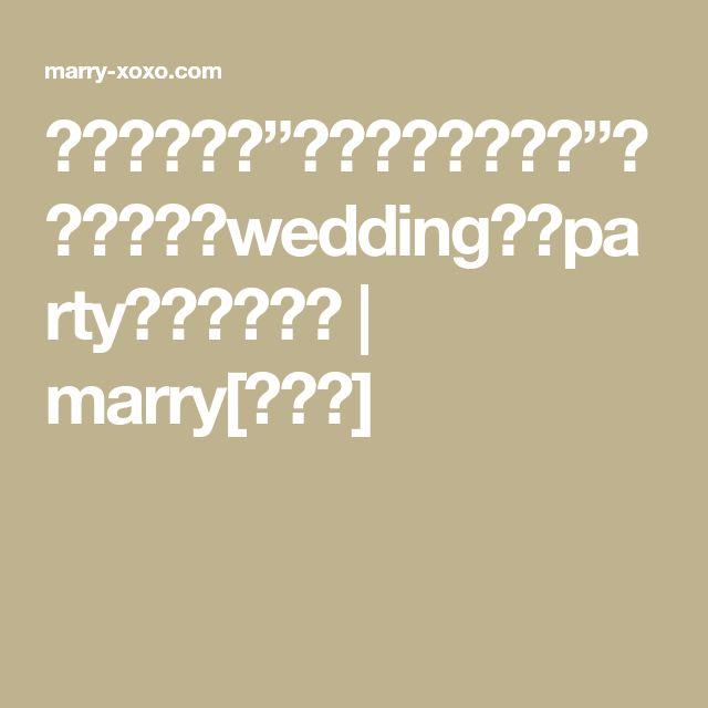 """楽しい演出♡""""エスコートカード""""を配って海外wedding風にpartyをスタート♡   marry[マリー]"""