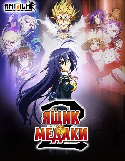 Ящик предложений Мэдаки [ТВ-2] Medaka Box Abnormal
