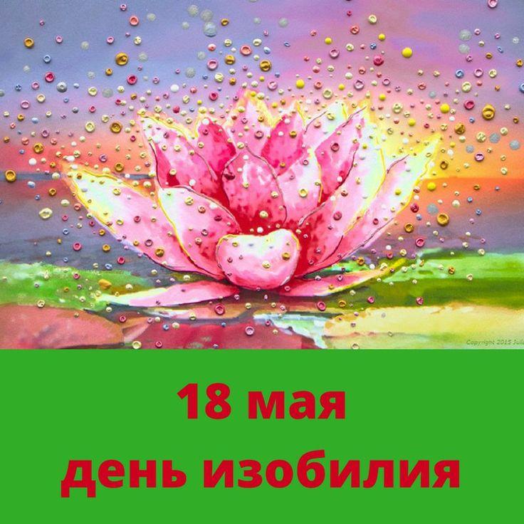 Прогноз на четверг, 18 мая 2017  23 – й Лунный день после 15:13. (До 15:13 22-й лунный – см. описание в посте на 17 мая). Это день, создающий проблемы и конфликты, с одной стороны, с другой дает победу, прогресс, продвижение.  В этот лунный день благоприятны следующие занятия: •  деятельность, связанная с женщинами •  получение наслаждения •  лекарства •  искусство, скульптуры, рисование, писательское ремесло (сочинительство), танцы, •  создавайте драгоценности •  закладывание…