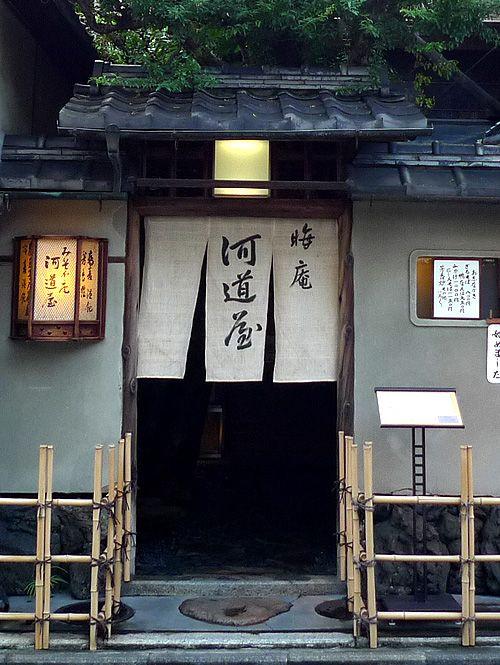 Misokaan Kawamichiya noren. 江戸時代の創業、300年続く蕎麦の老舗暖簾(のれん)、晦庵 河道屋。My favorite restaurant in Kyoto. Great food but beautiful setting