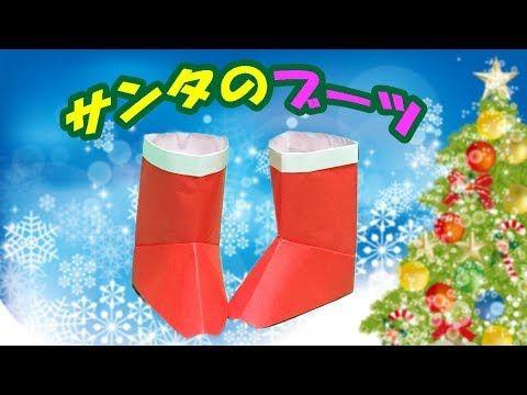 【折り紙】サンタブーツの立体的な折り方【音声解説あり】子供でもできる簡単で可愛いクリスマス飾り - YouTube