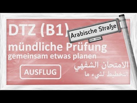 B1 - DTZ - mündliche Prüfung - gemeinsam etwas planen - Ausflug - امتحان شفهي - YouTube