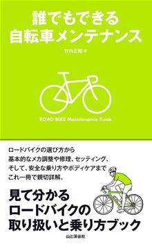 ※この電子書籍は、固定型レイアウトです。 リフロー型書籍と異なりビューア機能が制限されます。  見て分かるロードバイクの取り扱いと乗り方ブック体にフィットした自転車を選ぶには? パンクしたチューブを修理するには? リアディレーラーの調整をするには? チェーンを交換するには? などなど…  read more at Kobo.