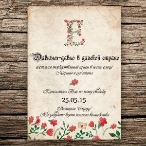 Fairytale wedding invitations. Пригласительные сказочные — Однажды в сказке