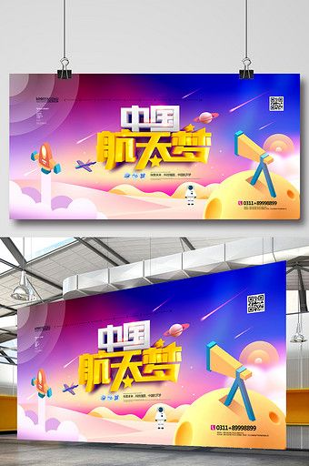 China Aerospace Dream Aviation New Age Flat Technology Exhibition Board#pikbest#templates