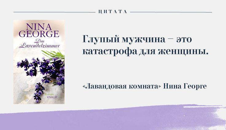 Георге Нина - Лавандовая комната (vk.com/book_series)