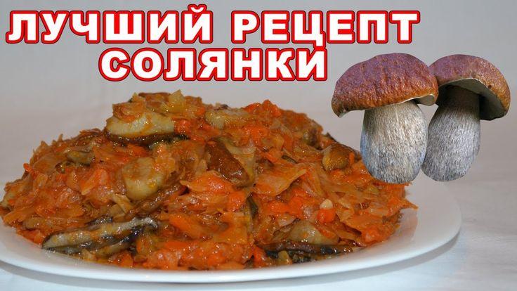 Солянка с грибами ОБАЛДЕННО вкусная. Как приготовить солянку на зиму? Оч...
