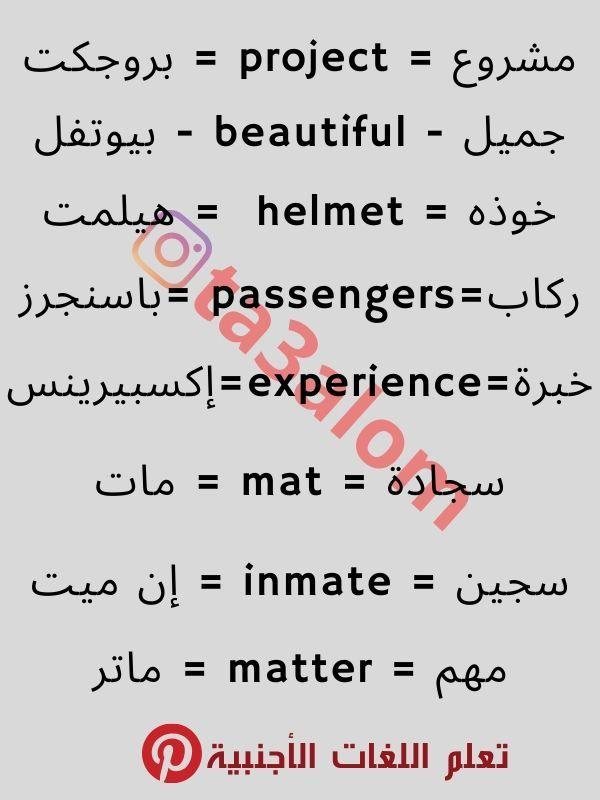 تعلم اللغة الإنجليزية من الصفر Learn English Words English Words Learn English