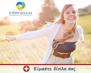 Πανελλήνια Κάρτα Υγείας και Inrerasco: Μια συνεργασία που σας προσφέρει ακόμα περισσότερες ΔΩΡΕΑΝ ΙΑΤΡΙΚΕΣ ΠΑΡΟΧΕΣ στις κλινικές Υγεία, Μητέρα, Παίδων Μητέρα, Metropolitan και πολλές ακόμη! Καλέστε στο 210 36 68 943 ή επισκεφτείτε την ιστοσελίδα μας στο http://pankarta.gr/paketa/interasco #pankarta #ygeia #interasco #prosfores