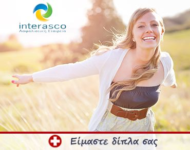 ΝΕΟ πακέτο Inrterasco από την Πανελλήνια Κάρτα Υγείας! Τώρα ακόμα περισσότερες δωρεάν εξετάσεις και εκπτώσεις για εσάς με τη φροντίδα της Πανελλήνιας Κάρτας Υγείας! Γνωρίστε το πακέτο Interasco εδώ... http://pankarta.gr/paketa/interasco #pankarta #interasco #eksetaseis #perithalpsi