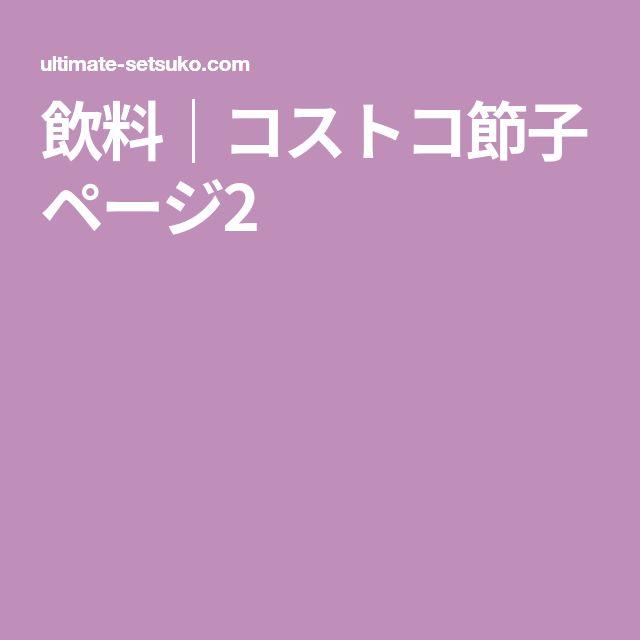 節子 コストコ