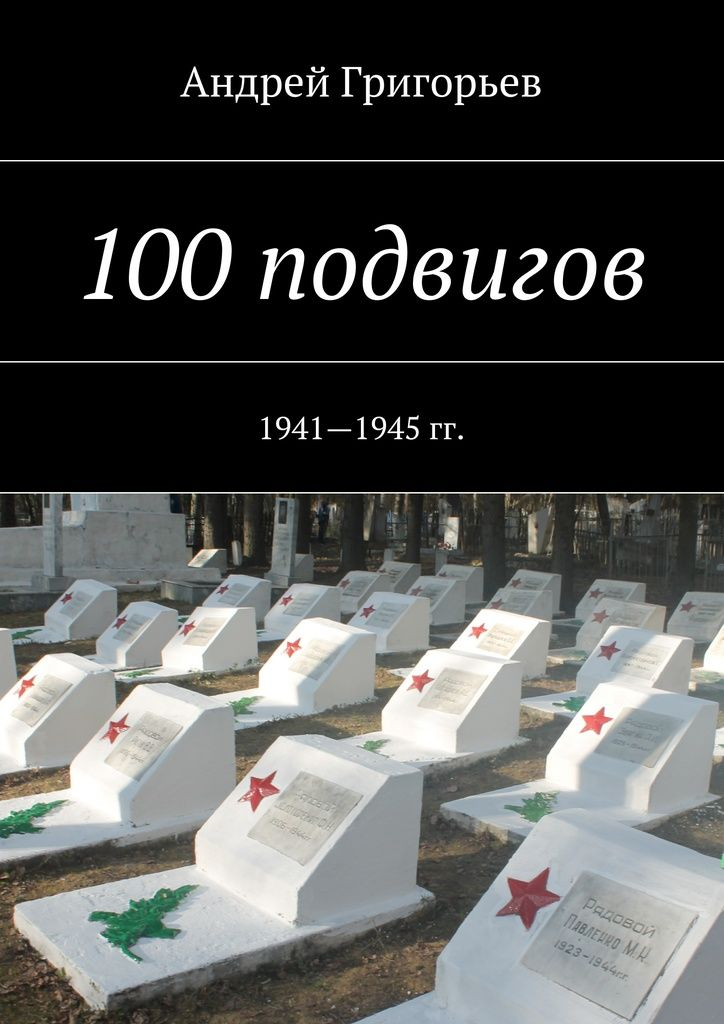 100подвигов - Андрей Григорьев — Ridero