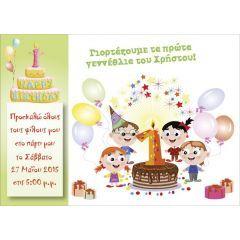 Πάρτυ - Γενεθλίων | 123-mpomponieres.gr
