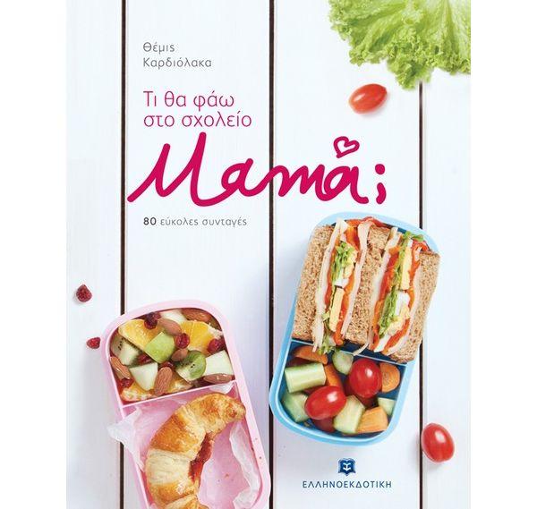 "To Taλκ και η Ελληνοεκδοτική προσφέρουν σε τρεις τυχερούς από ένα αντίτυπο του νέου βιβλίου της Θέμιδας Καρδιόλακα ""Τι θα φάω στο σχολείο Mama;"""