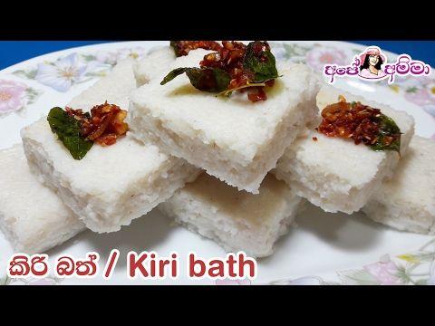 කිරි බත් | Kiri bath by ApeAmma - YouTube