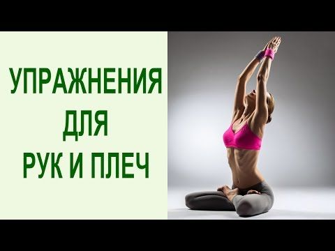 Как расслабить руки и плечи? ПОЛНЫЙ комплекс упражнений для растяжки мышц рук и плеч. Yogalife - YouTube