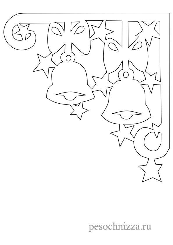 Новогодние шаблоны для вырезания из бумаги. Новогодние вытынанки. Новогодние трафареты на окна.