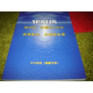 Jesus - The Light of The World & The Eternal Life - Chinese- Japanese Edition   $29.99