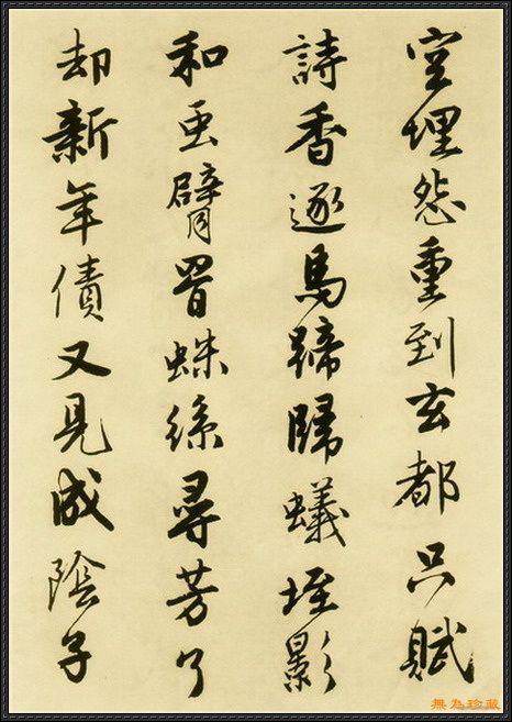 Tang Yin (唐寅). 明唐寅落花詩冊. (33)