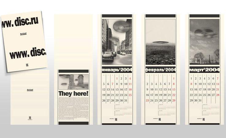 три о портфолио ∴ настенные календари