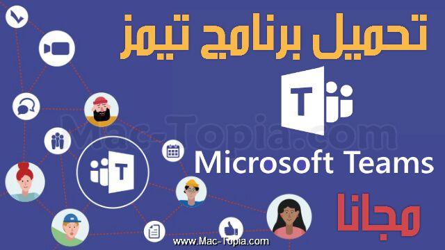 تحميل برنامج Teams مايكروسوفت تيمز للدردشة الجماعية للكمبيوتر و الجوال مجانا ماك توبيا Microsoft Teams Calm Artwork