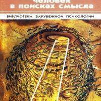 Аудиокнига Человек в поисках смысла Виктор Франкл