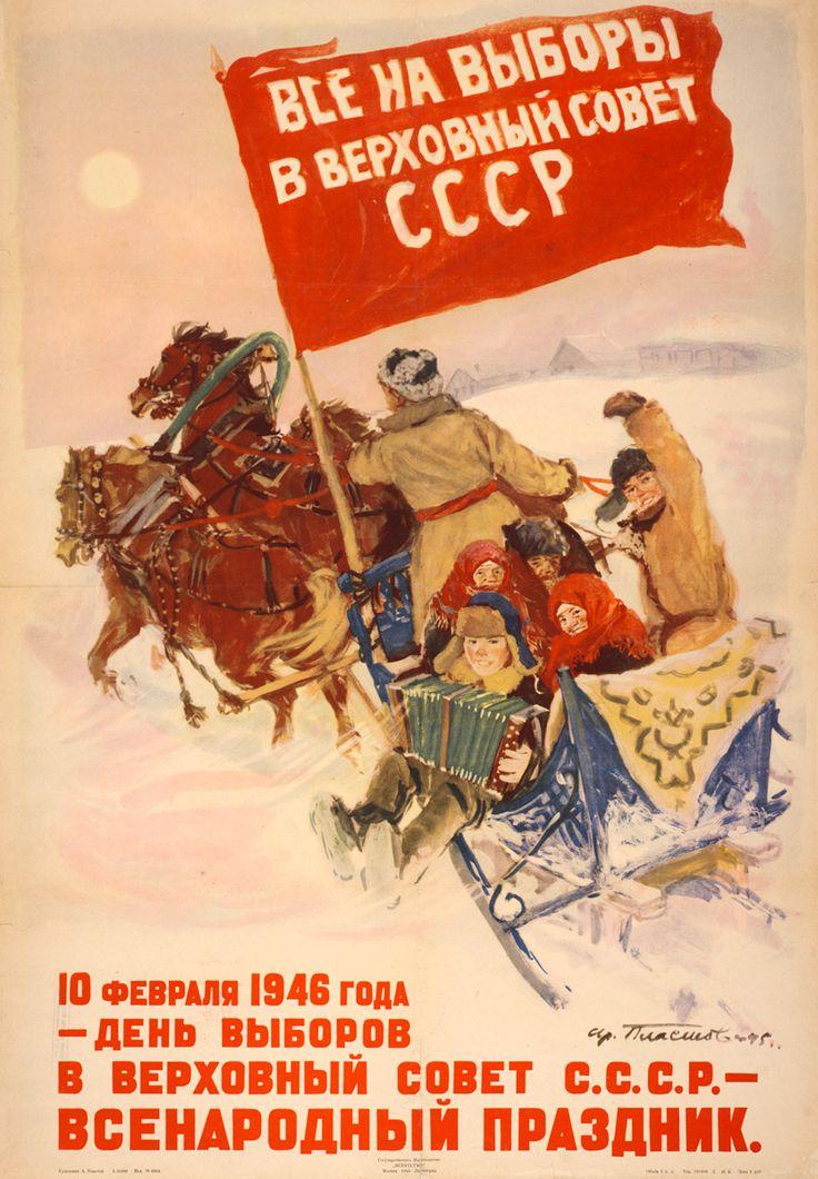 """1946. Плакат """"10 февраля 1946 года — день выборов в Верховный Совет С.С.С.Р. — всенародный праздник"""". Худ. Пластов Аркадий Александрович (1893—1972) — известный советский живописец."""