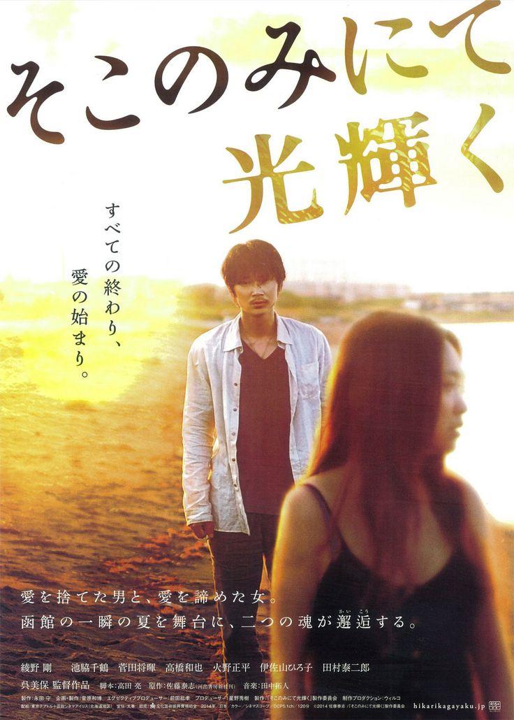【映画】そこのみにて光輝く(2014)