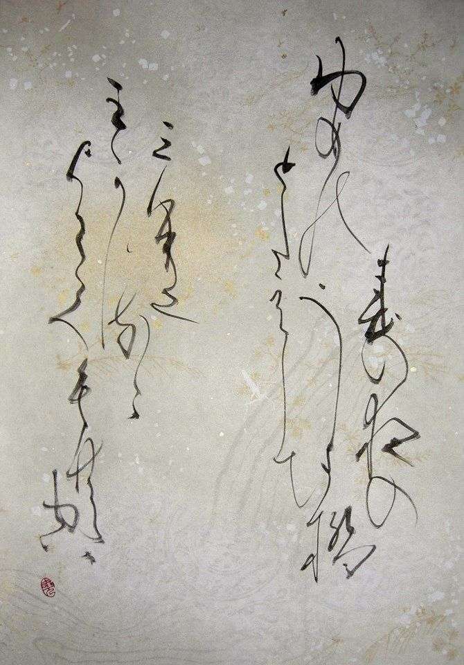"""Japanese poems by FUJIWARA no Teika"""" - As the floating bridge / Of my spring night dream breaks / A bank of clouds parts from the peak / In the dawn sky."""" (calligraphy by SUZUKI Gyoshou)"""