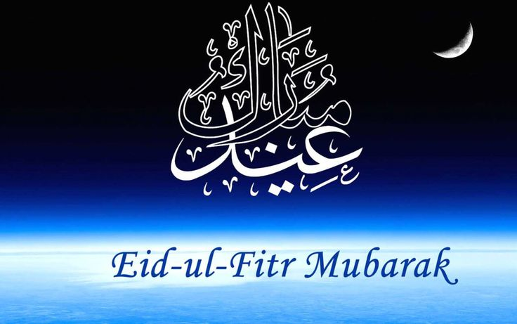 Happy Eid Mubarak 2015 is Coming . Check out Ramzan/ Eid Ul Fitr Pictures, Quotes, Photos, Images , Greeting Cards and Wallpapers on Eid UL Adha 2015.