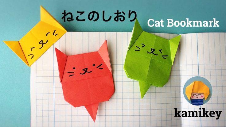 折り紙 ねこのしおり Cat Bookmark Origami もっと見る