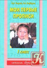 Мои первые прописи. 1 класс Узорова О.В., Нефедова Е.А.
