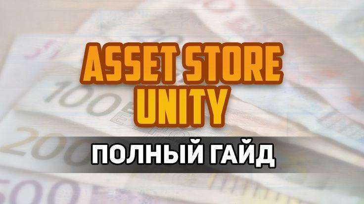 Unity Asset Store - Полный гайд для новичков by Artalasky