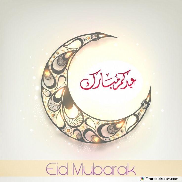 Eid Mubarak festival stylish text
