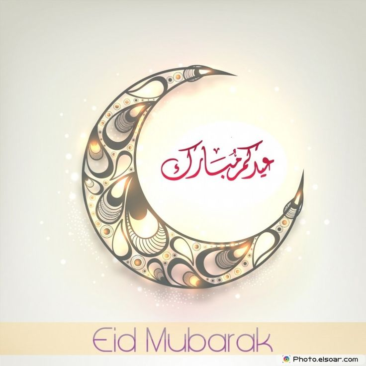 Eid Mubarak festival stylish text