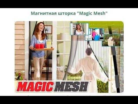 Москитная Сетка (штора) на магнитах Magic Mesh