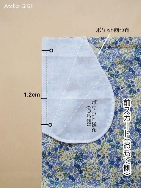 簡単♪ 脇ポケットの縫い方 ※縫代片返し、ポケット袋縫い編 - Atelier GiGi のソーイング・ノート