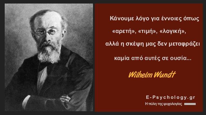 #wundt #e-psychology.gr #psychology Γερμανός γιατρός και ψυχολόγος, ήταν ο πρώτος που αποκάλεσε τον εαυτό του ψυχολόγο. Συχνά, περιγράφεται ως ο πατέρας της πειραματικής ψυχολογίας.