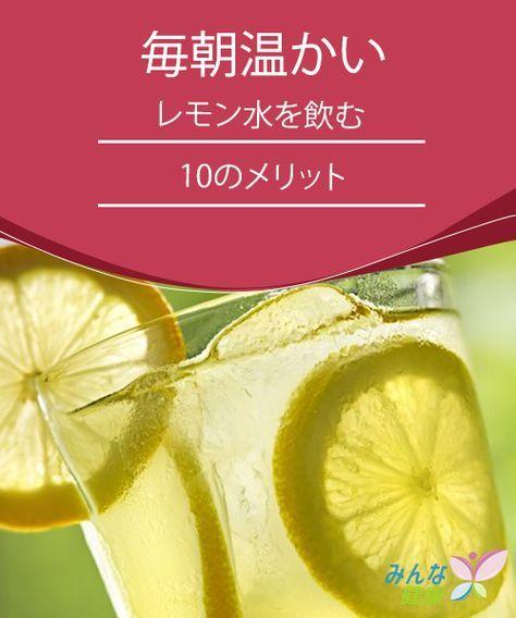 毎朝温かいレモン水を飲む 10のメリット レモンには、何世紀も前から知られている健康上のメリットがあります。主なものを2つ挙げるとすると、強力な殺菌・殺ウイルス効果と、免疫システムを活性化する能力が挙がるでしょう。
