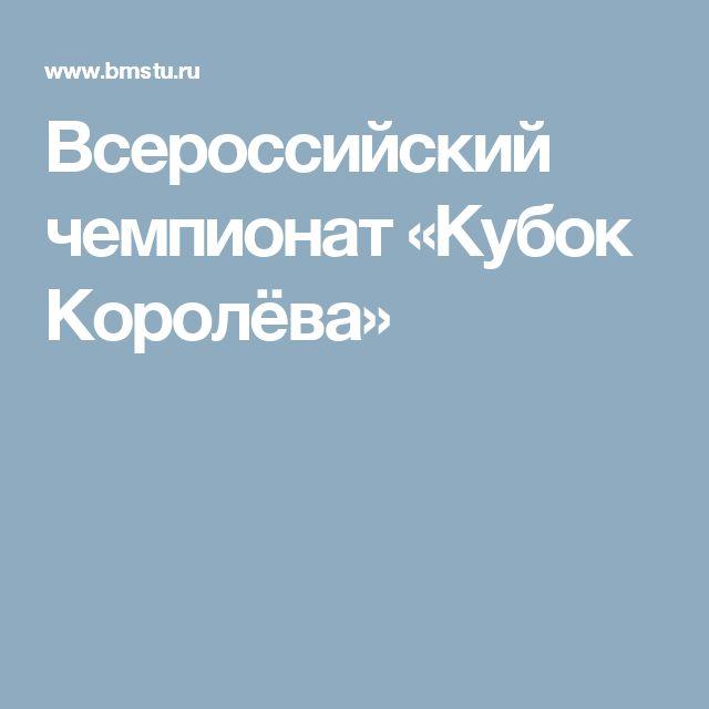 Всероссийский чемпионат «Кубок Королёва»
