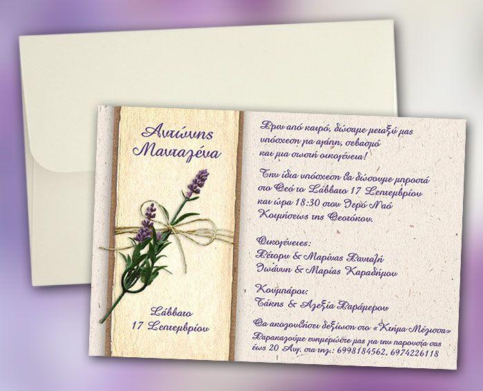 Προσκλητήριο Γάμου Divine 112173 με διακόσμηση λουλουδάκι λεβάντα.