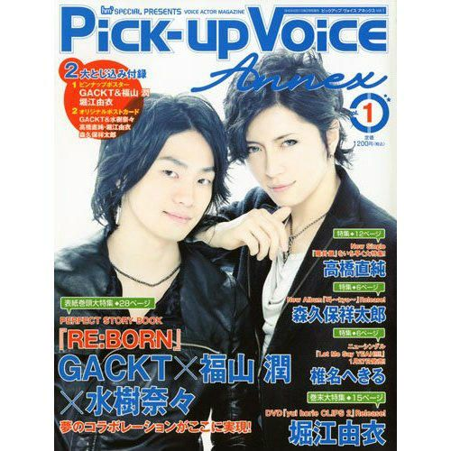 Fukuyama Jun and Gackt. My ears would be drooling they could