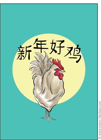 Envoyez cette magnifique carte pour le nouvel an chinois !   http://www.merci-facteur.com/catalogue-carte/4905-annee-du-coq.html  #NouvelAn #Chinois #Coq #Voeux #voeux2017 Carte Nouvel an chinois ann�e du coq pour envoyer par La Poste, sur Merci-Facteur !