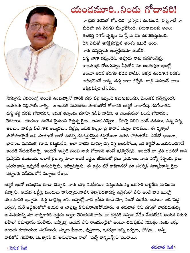 vidya interview with yandamoori veerendranath 14
