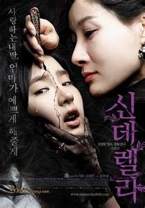 Cinderella -Korean horror movie
