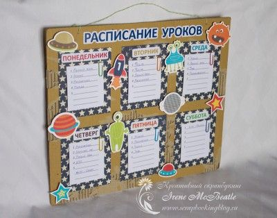 Boy's school timetable - Space! Used materials: part of a box, scrapbooking paper, Kaisercraft die-cuts, printed titles, adhesives.