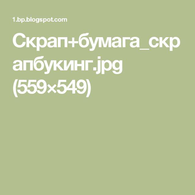 Скрап+бумага_скрапбукинг.jpg (559×549)