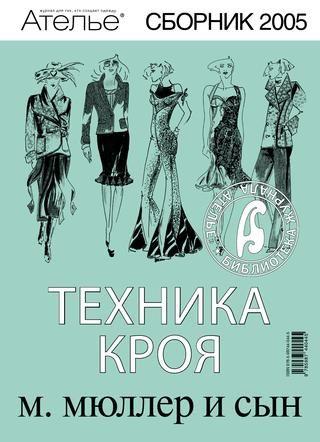 Сборник «Ателье-2005». Техника кроя «М.Мюллер и сын». Конструирование и моделирование одежды.