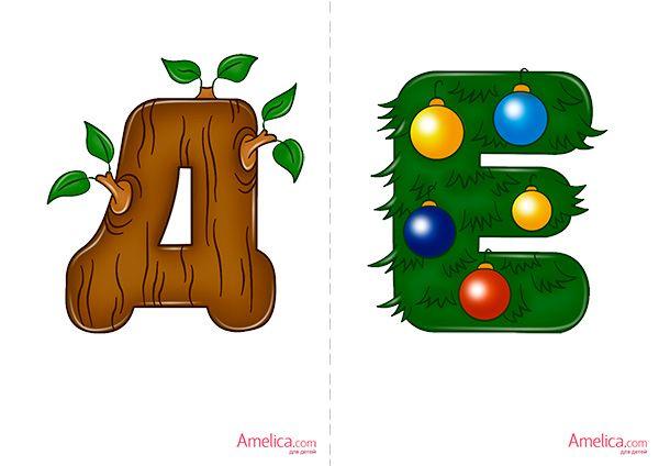 """Живые буквы в картинках """"Занимательная азбука"""", развивающие карточки с буквами…"""